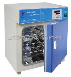 GHP-9270 隔水式培养箱