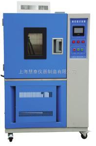 BPHJS-500B 可程式高低温试验箱