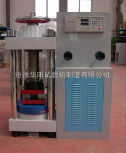 JES-2000A 电液式压力试验机