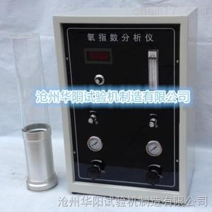 XWR-2406 氧指数分析仪