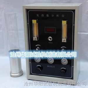 GBT-5454 氧指数分析仪-5454
