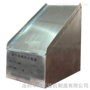 STT-960C STT-960C磁性玻璃珠分离器
