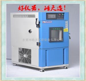 SMC-150PF 恒温恒湿箱可程式控制温湿度