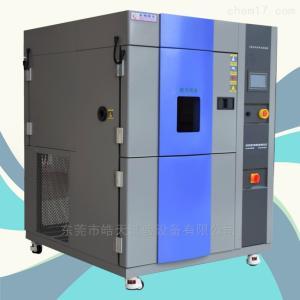 TSC-80PF-3P 三廂式溫度冷熱沖擊循環試驗機子