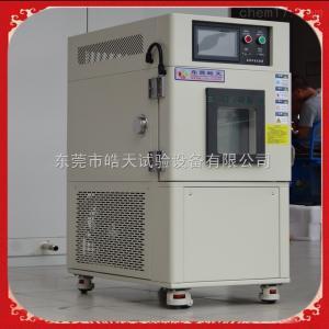 SMB-150PF 恒温恒湿机 制程商批发 质量服务一体化