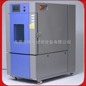 SMD-150PF 溫濕度循環檢測機