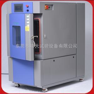 SMC-150PF 皓天恒温恒湿机温湿度培养箱