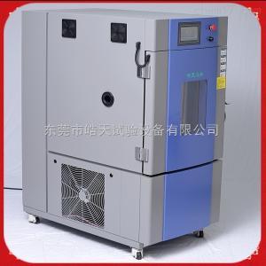 SMD-80PF 模拟环境机现货可靠性恒温恒湿试验箱