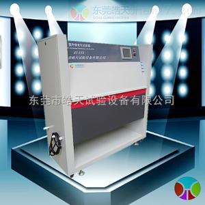 密封度强紫外线耐候老化箱供应商