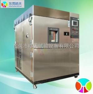 冷热循环冲击测试机厂家成交价 三箱式冷热冲击试验箱