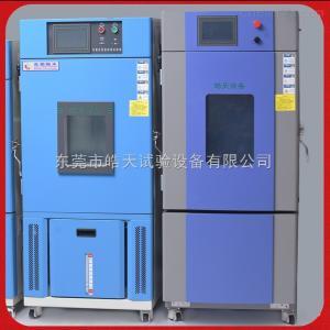 SME-150PF 皓天模拟环境测试箱培养机定制
