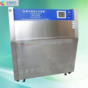 HT-UV3 紫外线耐候仪,耐气候老化测试箱