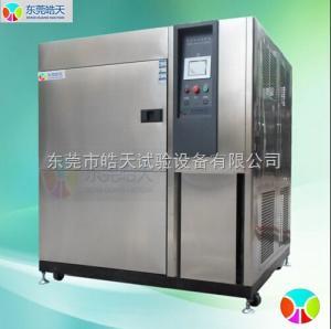 TSD-80-3P 高品质冷热冲击试验机 两箱式冷热冲击试验机维修