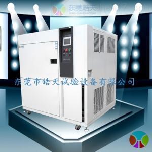 广州冷热冲击试验机设备