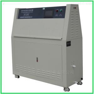 HT-UV3 贴片式紫外线光照老化试验箱专业设计