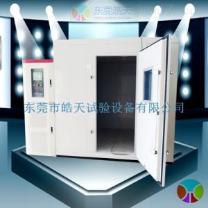 WTH 8立方小型恒温恒湿实验室 设计生产