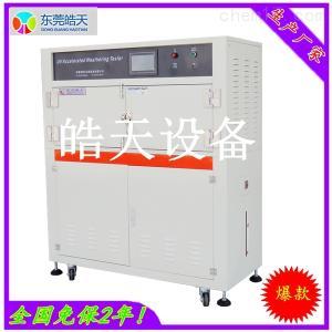 HT-UV3 紫外线老化试验箱设备 UV3老化试验箱特价