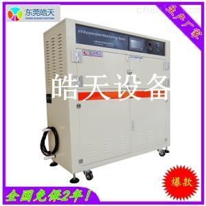 HT-UV3 東莞皓天紫外線耐氣候測試箱 老化試驗機