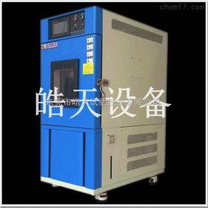 交變濕熱試驗箱,高低溫循環濕熱測試箱