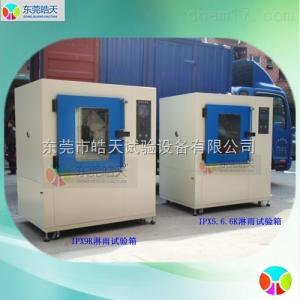 K9淋雨試驗箱設備生產廠家 ,操作規程
