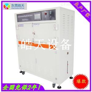 HT-UV3 紫外线耐气候试验箱  生产商、紫外线老化试验箱