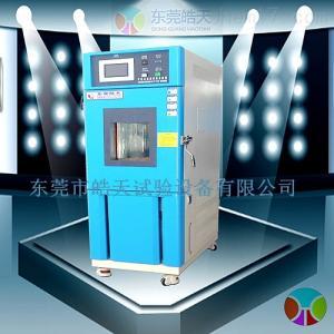 触屏程式设计小型环境试验箱