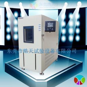 快速升降温试验设备 快速温变试验箱特制产品