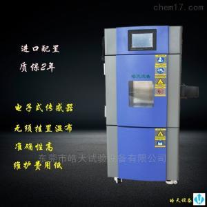 SMD-100PF 双85恒温恒湿试验箱皓天可靠性环境设备