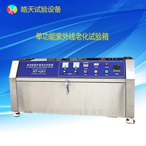 HT-UV1 实验机械紫外线老化箱单功能设备制作厂家