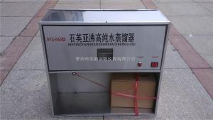 SYZ-550 石英亞沸高純水蒸餾器