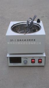 DF-Ⅰ集熱式磁力攪拌器