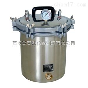 YXQ-SG46-280SA 煤电两用手提式灭菌器(蝶型螺母开盖型)