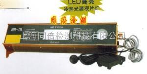 NR-3L LED冷热光源观片灯NR-3L