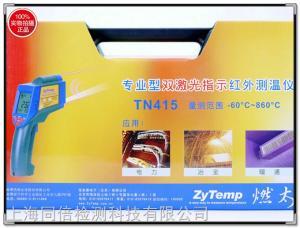 台湾燃太TN415 红外测温仪 高温测温仪