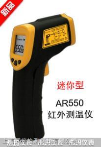 AR550 红外线测温仪 激光测温仪