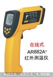 AR882A+ 高温测温仪 非接触式测温仪