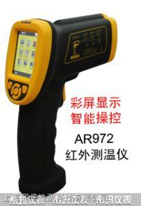 AR972 希玛测温仪 非接触式高温测温仪