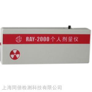 RAY-2000 个人剂量* χ射线测量仪
