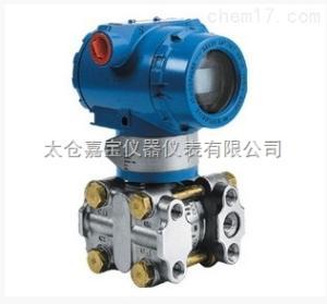 3051電容式差壓變送器/膜片差壓變送器/4-20MA