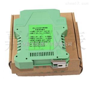 JBA-1200 AC220V交流信號隔離器4-20ma信號分配器一進二出