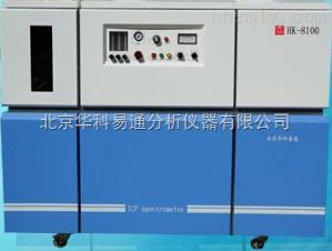 HK-8100 油品元素检测仪ICP-AES