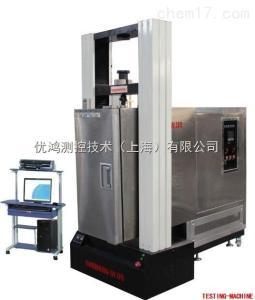 上海-196℃~350℃高低温拉力机