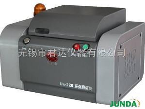 Ux-220 Ux-220 RoHS无卤环保检测仪,能量色散X荧光光谱仪