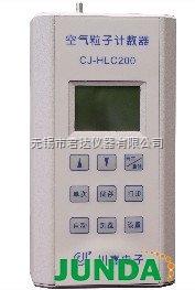 CJ-HLC200 空氣塵埃粒子計數器,空氣顆粒計數器
