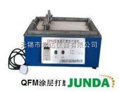 QFM 涂层打磨性试验机