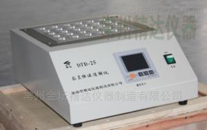 JTD-4012数显恒温金属浴