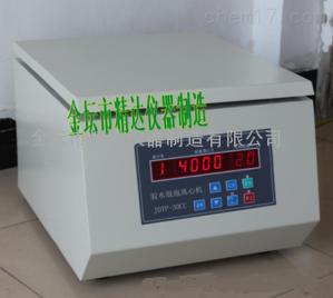 JDTP-30CC 胶水脱泡离心机