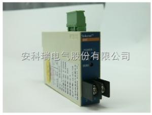 安科瑞BM-AV/IS电压隔离器/输出4-20MA