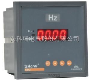 安科瑞PZ72-F/J 频率表/带继电器报警