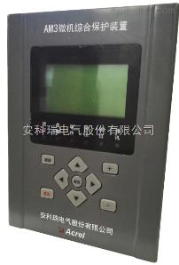 安科瑞AM3-U 中压微机保护装置